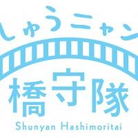 しゅうニャン橋守隊(今井 努)